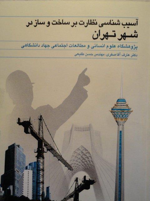 عکس جلد کتاب آسیب شناسی نظارت بر ساخت و ساز در شهر تهران