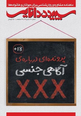 عکس جلد شماره ی هشتادویک ماهنامه ی سپیده ی دانایی