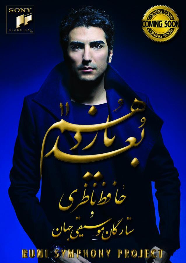 عکس آلبوم بعد یازدهم حافظ ناظری
