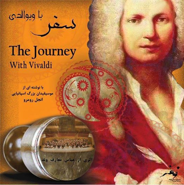 عکس جلد آلبوم سفر با ویوالدی/ عباس معارف وند