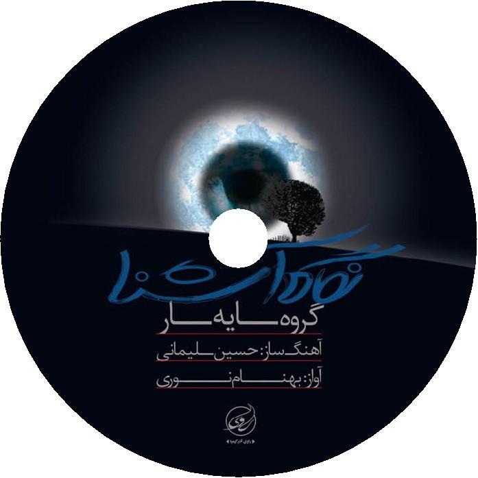 عکسی از آلبوم نگاه آشنای حسین سلیمانی